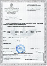 Letter of registration in the statistical list