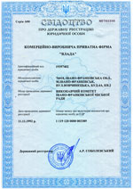 Certificate of the State registration in Ukraine