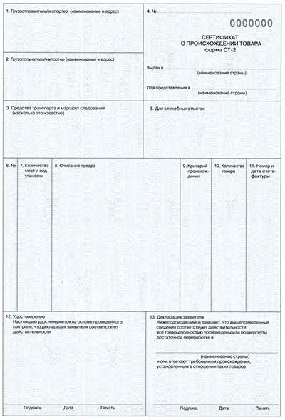 Сертификат происхождения товара. Форма СТ-2